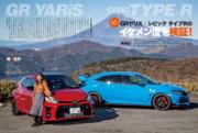 GRヤリス VS シビックタイプR