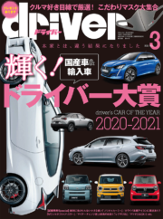 driver202103_表紙