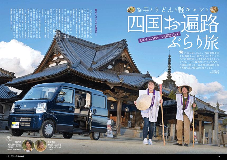 試し読み|軽キャンパーfan37 P016-017