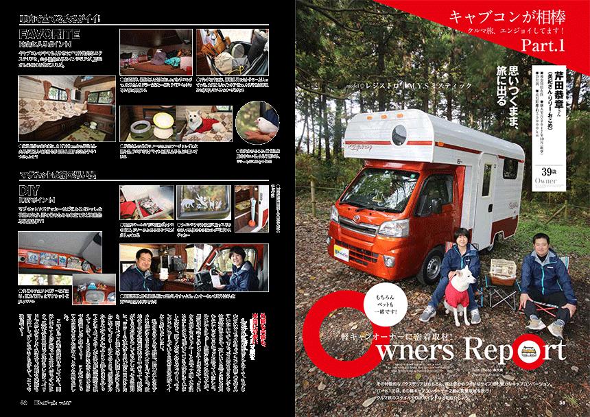試し読み|軽キャンパーfan37 P038-039