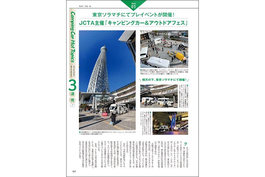 オートキャンパー2021年3月号 P27
