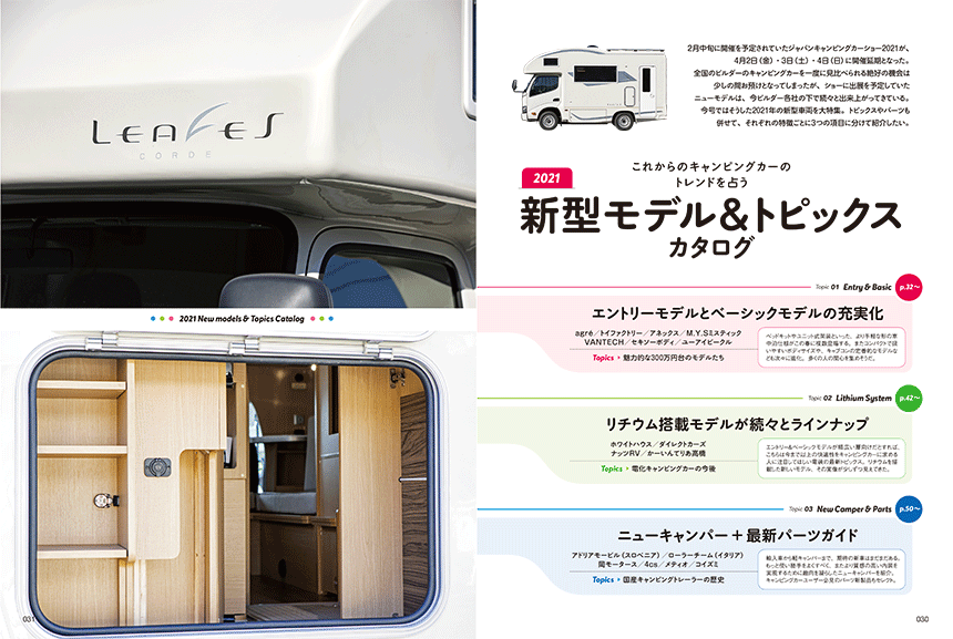 オートキャンパー2021年3月号 P30-31