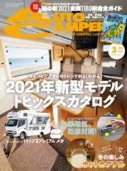 オートキャンパー2021年3月号 表紙