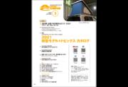 オートキャンパー2021年3月号 もくじ