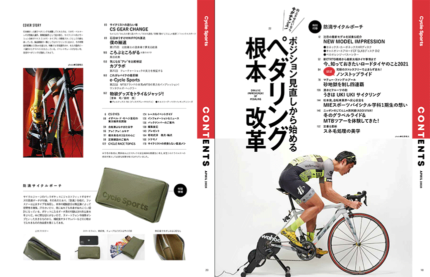CYCLE SPORTS 2021年4月号 もくじ