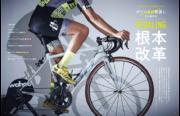 試し読み|サイクルスポーツ2021年4月号 P.22-23
