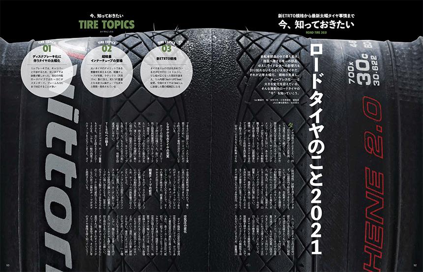 試し読み|サイクルスポーツ2021年4月号 P.52-53