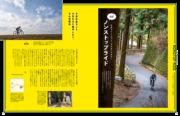 試し読み|サイクルスポーツ2021年4月号 P.64-65