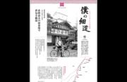 試し読み|サイクルスポーツ2021年4月号 P.89