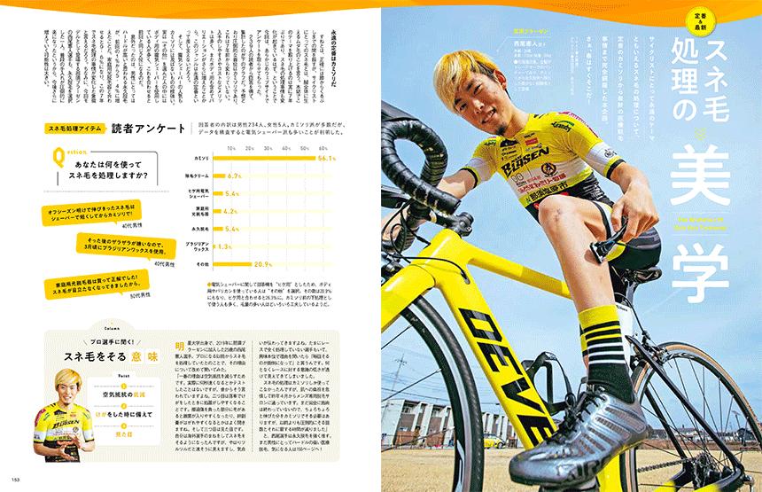 試し読み|サイクルスポーツ2021年4月号 P.152-153