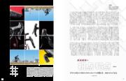 試し読み|サイクルスポーツ2021年4月号 P.164-165