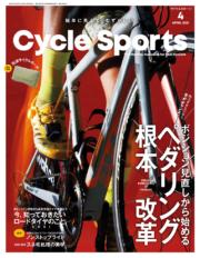サイクルスポーツ 2021年4月号 表紙