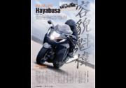 試し読み|モーターサイクリスト2021年4月号P31