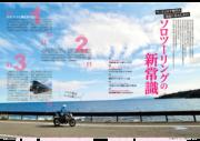 試し読み|モーターサイクリスト2021年4月号P40-41