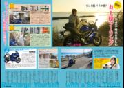 試し読み|モーターサイクリスト2021年4月号P44-47