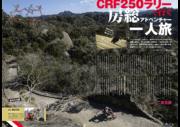 試し読み|モーターサイクリスト2021年4月号P50-51