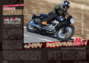 試し読み|モーターサイクリスト2021年4月号P100-101