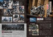 試し読み|モーターサイクリスト2021年4月号P106-107