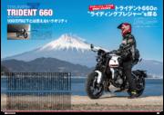 試し読み|モーターサイクリスト2021年4月号P108-109