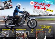 試し読み|モーターサイクリスト2021年4月号P116-117