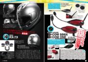 試し読み|モーターサイクリスト2021年4月号P118-119