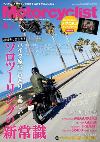 MC2021年4月号 表紙