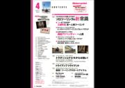 モーターサイクリスト2021年4月号もくじ