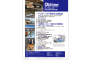 Old-timer No.177 もくじ