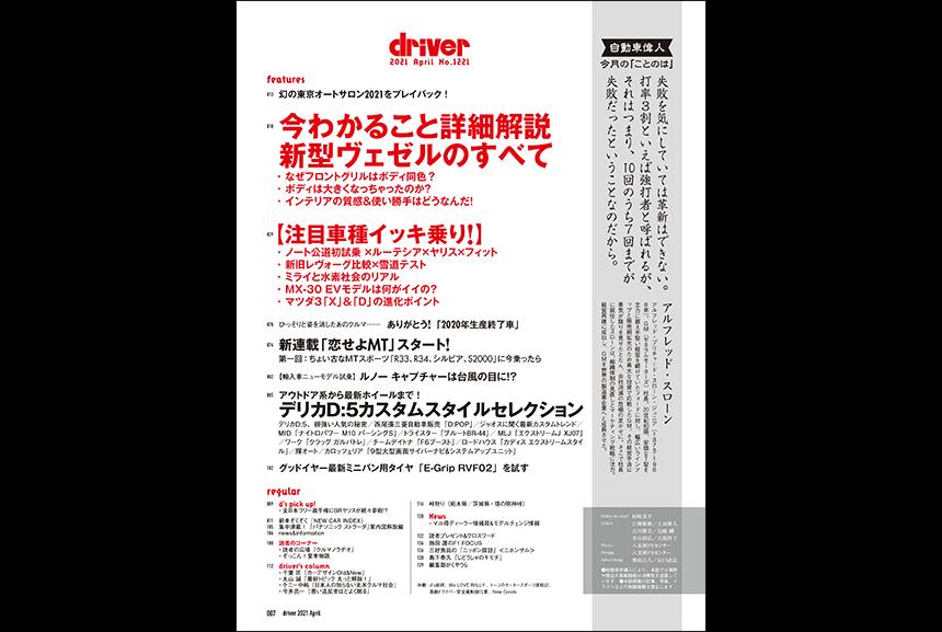 ドライバー2021年4月号 もくじ