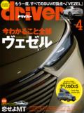 ドライバー 2021年4月号表紙