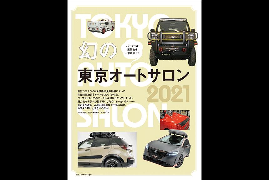 driver 2021年4月号試し読み|幻の東京オートサロン