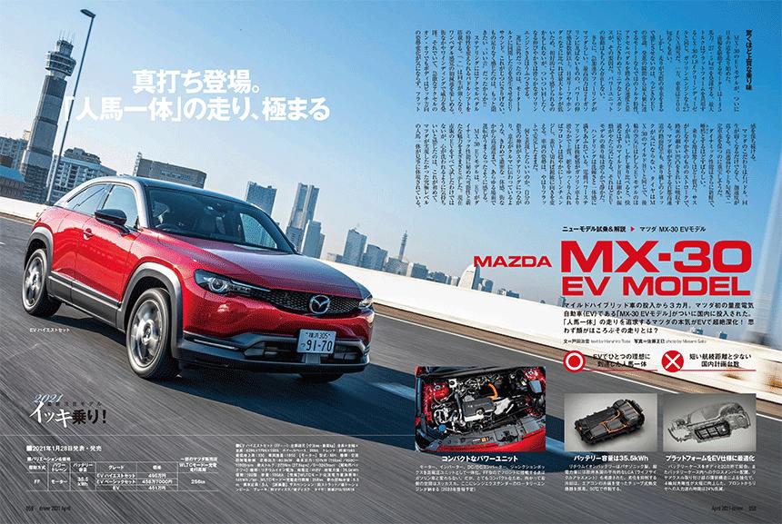 driver 2021年4月号試し読み|MX-30 EVモデル試乗