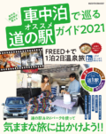 車中泊で巡るオススメ道の駅ガイド2021 表紙