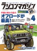 表紙 | ラジコンマガジン 2021年4月号