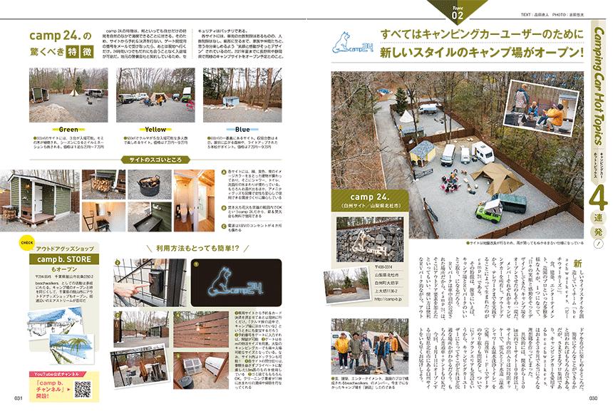 オートキャンパー2021年4月号P30-31