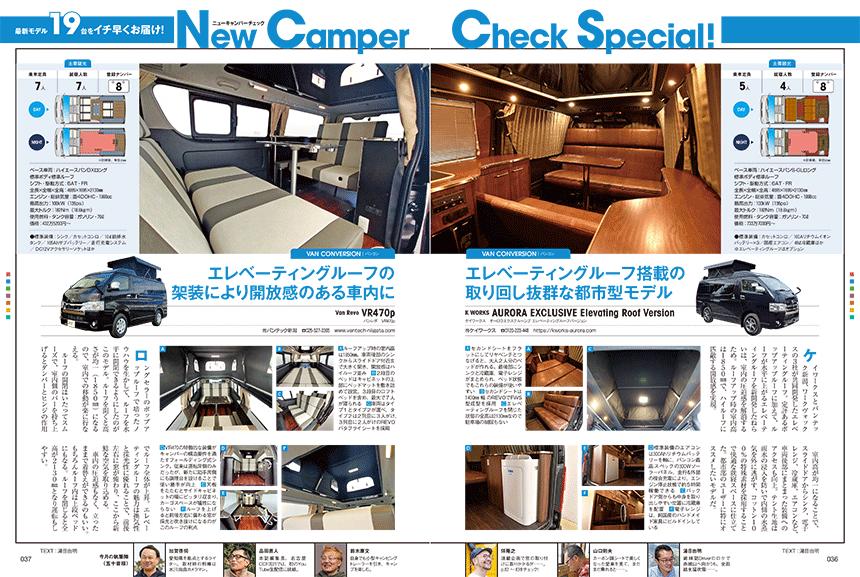 オートキャンパー2021年4月号P36-37