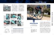試し読み|サイクルスポーツ2021年5月号 P016-017