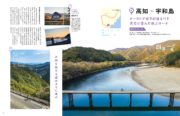 試し読み|サイクルスポーツ2021年5月号 P052-053