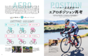 試し読み|サイクルスポーツ2021年5月号 P128-129