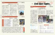 試し読み|サイクルスポーツ2021年5月号 P138-139