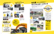 試し読み|サイクルスポーツ2021年5月号 P140-141