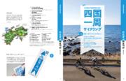 試し読み|サイクルスポーツ2021年5月号 もくじ