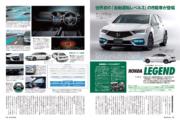 試し読み|ドライバー2021年5月号P012-013