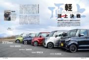 試し読み|ドライバー2021年5月号P014-015