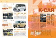 試し読み|ドライバー2021年5月号P030-031