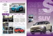 試し読み|ドライバー2021年5月号P040-041