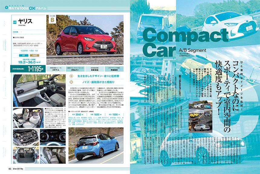 試し読み|ドライバー2021年5月号P054-055