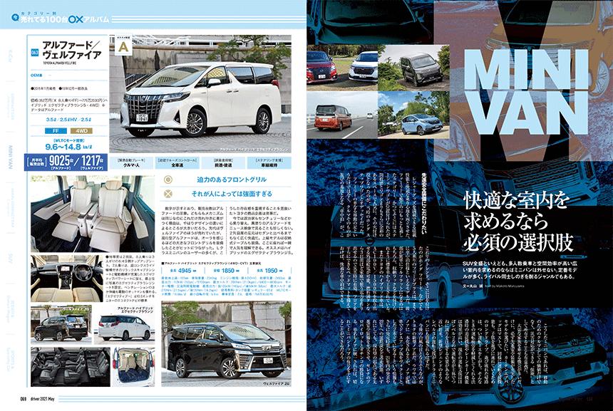 試し読み|ドライバー2021年5月号P068-069