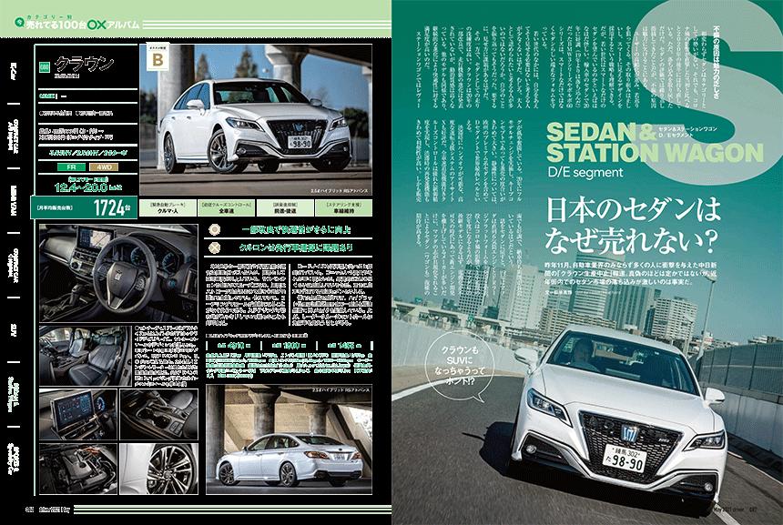 試し読み|ドライバー2021年5月号P082-083