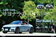試し読み|ドライバー2021年5月号P096-097